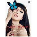 ハピネット ヘルタースケルター スペシャル・プライス 【DVD】