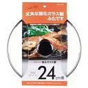 パール金属 COOK LIFE 強化ガラス蓋24cm用 H-3126 H3126