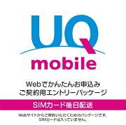 UQMOBILE 「UQ mobile」 音声通話+データ通信 au対応SIMカード ※SIMカード後日発送(microSIM/nanoSIM限定) VEK02JXV