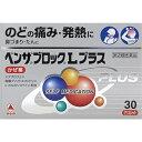 【第(2)類医薬品】 ベンザブロックLプラス(30カプレット...