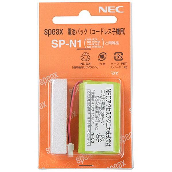 NEC コードレス子機用充電池 SP-N1[SPN1]