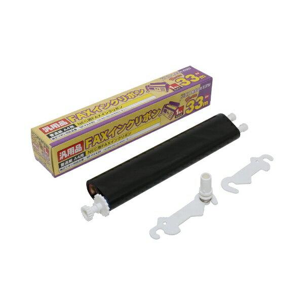 ミヨシ MIYOSHI 普通紙FAX用インクフィルム FXC33N-1(33m×1本入り)[FXC33N1]