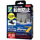 プロセブン 耐震ストッパー(Lサイズ・テレビ41〜65V型まで) BSTN1052B201709P