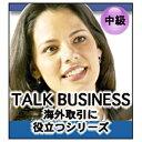 """インフィニシス infinisys """"海外取引に役立つシリーズ"""" Talk Business アメリカ英語[TALKBUSINESSカイガイト]"""
