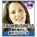 """インフィニシス infinisys """"海外取引に役立つシリーズ"""" Talk Business 中国語[TALKBUSINESSカイガイト]"""
