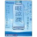 【第3類医薬品】 眼涼潤(13mL)〔目薬〕久光製薬 Hisamitsu
