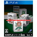 ディースリー・パブリッシャー D3 PUBLISHER SIMPLEシリーズG4U Vol.1 THE 麻雀【PS4ゲームソフト】