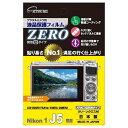家電, AV, 相機 - エツミ E7340 液晶保護フィルムZERO ニコン1J5用