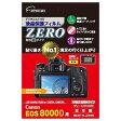 エツミ E7338 液晶保護フィルムZERO キヤノンEOS8000D用