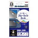 アローン new3DSLL用 ブルーライトカットフィルム【New3DS LL】
