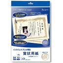 ハート heart インクジェットプリンタ専用賞状用紙(B4横サイズ 12枚) ホワイト SP0411 SP411