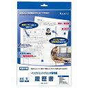 ハート インクジェットプリンタ専用履歴書(A4サイズ 5セット) EJP001