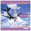 【送料無料】 大日本スクリーン 〔Win・Mac版〕 MIXA IMAGE LIBRARY Vol.198 空と飛行機[XAMIL3198]
