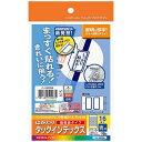 コクヨ インクジェット用 インデックスラベル<プチプリント>[小 青] (はがきサイズ 16面 10枚) KJ-6065B KJ6065B