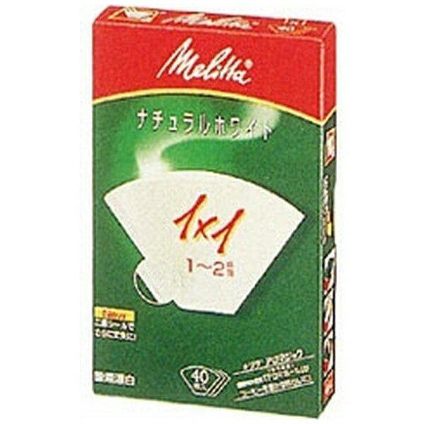 メリタ フィルターペーパー 「アロマジック」(1~2杯用/40枚入) PA1×1[PA1X1]