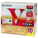 ソニー 録画用DVD-RW 1-2倍速 10枚 【カラーミックス】10DMW120GXT