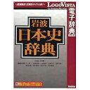 ロゴヴィスタ LogoVista 〔Win・Mac版〕 LogoVista電子辞典シリーズ 岩波 日本史辞典[イワナミニホンシジテン]