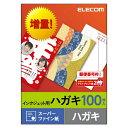 エレコム インクジェットプリンタ対応 スーパーハイグレードハガキ (ハガキサイズ・100枚) EJH