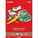 キヤノン CANON マットフォトペーパー(A3ノビサイズ・...