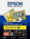 エプソン フォトマット紙(A4サイズ・50枚) KA450PM