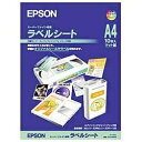 【あす楽対象】 エプソン スーパーファイン専用ラベルシート (A4サイズ・10枚) MJA4SP5