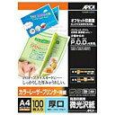 アピカ APICA カラーレーザープリンタ用紙 厚口 (A4・100枚) LPF15A4[LPF15A4]【wtcomo】