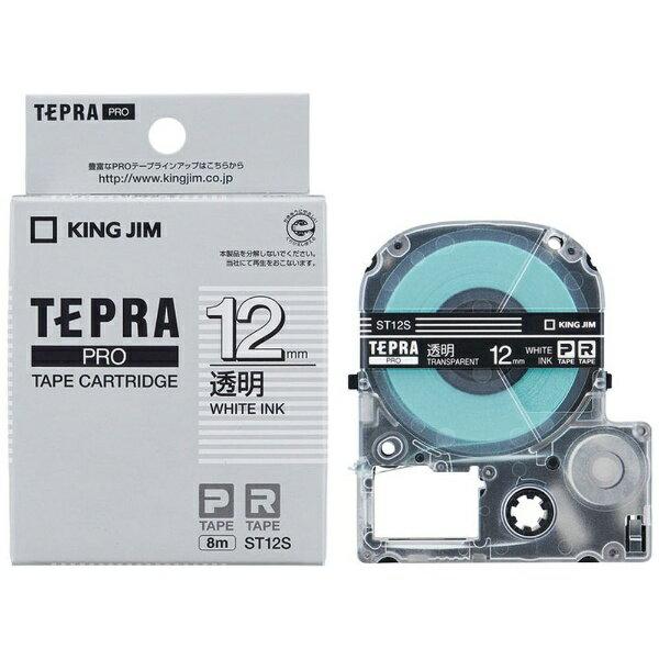 キングジム KING JIM テプラ(TEPRA) 透明ラベルテープ (透明テープ/白文字/12mm幅) ST12S