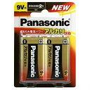 パナソニック 6LR61XJ/2B 【9V形】 2本 アルカリ乾電池 6LR61XJ/2B[6LR61XJ2B] panasonic