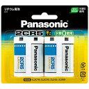 パナソニック 2CR-5W/2P 【円筒形リチウム電池】(2個入り) 2CR-5W/2P[2CR5W2P]