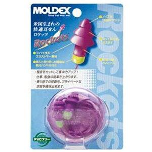 ビーエムシー MOLDEX ロケッツ(ウォッシャブル耳栓) コード付き〔耳せん〕