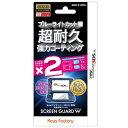 キーズファクトリー スクリーンガードダブル for Newニンテンドー3DS LL(ブルーライトカットタイプ)【New3DS LL】