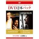 DVD - ソニーピクチャーズエンタテインメント フィラデルフィア/キャプテン・フィリップス 【DVD】