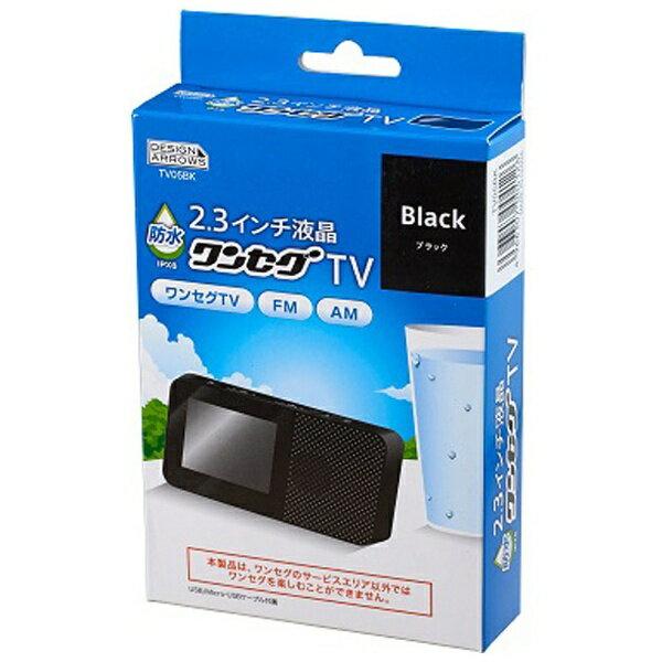 【送料無料】 ヤザワ YAZAWA FM/AM 2.3インチ防滴ワンセグテレビ(ブラック) TV05BK [TV05BK]