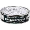 重松製作所 防毒マスク吸収缶有機ガス用 CA104N2OV