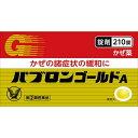 【第(2)類医薬品】 パブロンゴールドA錠(210錠)〔風邪...
