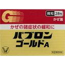 【第(2)類医薬品】 パブロンゴールドA微粒(28包)〔風邪...