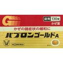 【第(2)類医薬品】 パブロンゴールドA錠(130錠)〔風邪...