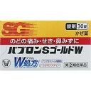 【第(2)類医薬品】 パブロンSゴールドW錠(30錠)〔風邪...