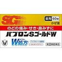 大正製薬 【第(2)類医薬品】 パブロンSゴールドW錠(60...