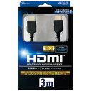 アンサー PS4/PS3/Wii U用 HDMIケーブル 3m【PS4/PS3/Wii U】