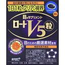 ロート製薬 ROHTO 【機能性表示食品】ロートV5(ファイブ)粒 30粒【代引きの場合】