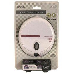 エスキュービズムエレクトリックポータブルCDプレーヤー(ホワイト)AC-P01W[ACP01W]
