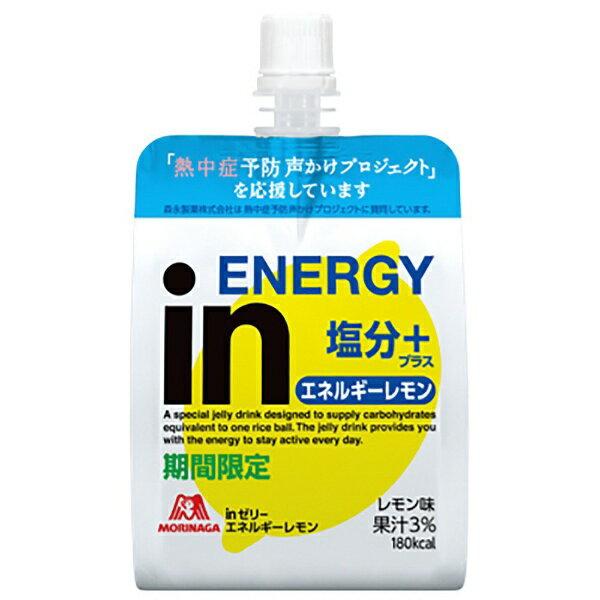 森永製菓 ウイダーinゼリー エネルギーレモン【...の商品画像
