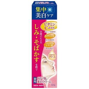 ラクール製薬 Rakool メディータム薬用美白クリーム 30g