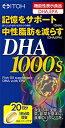 井藤漢方製薬 DHA1000 120粒【代引きの場合】大型商品と同一注文不可 最短日配送