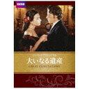 アイ・ヴィー・シー IVC 大いなる遺産 期間限定特別価格版 【DVD】
