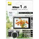 ニコン 液晶保護フィルム(Nikon 1 J5専用) NH-AFLJ5[NHAFLJ5]