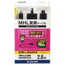 【あす楽対象】 エレコム スマートフォン用[MHL3.0対応・USB microB] MHL変換ケーブル 2.0m・ブラック (USB microB ⇔ HDMI A / 充電専用USB microB メス) MPA-MHL3HD20BK[MPAMHL3HD20BK]