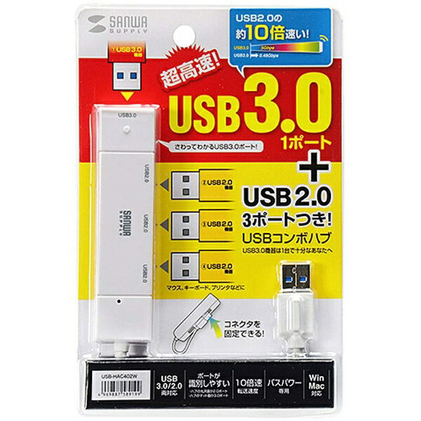 サンワサプライ USB3.0ハブ[4ポート・バスパワー・Mac/Win] USB3.0+USB2.0コンボハブ ホワイト USB-HAC402W[USBHAC402W]