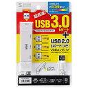 サンワサプライ USB-HAC402 USBハブ ホワイト [USB3.0対応 / 4ポート / バスパワー][USBHAC402W]